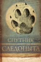 Книга Спутник следопыта