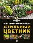 Книга Стильный цветник. Популярная энциклопедия
