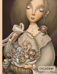 Книга Ежедневник 'Мои счастливые будни'