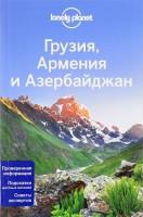 Книга Грузия, Армения и Азербайджан