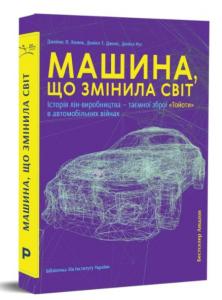 Книга Машина, що змінила світ