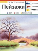 Книга Пейзажи