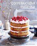 Книга Согревающая выпечка. Из Скандинавии с любовью