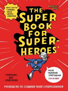 Книга The Super book for superheroes (Суперкнига для супергероев)