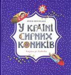 Книга У країні сирних коників