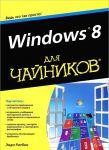 Книга Windows 8 для чайников