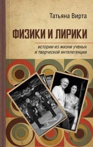 Книга Физики и лирики. Истории из жизни ученых и творческой интеллигенции