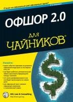 Книга Офшор 2.0 для чайников, 2-е издание