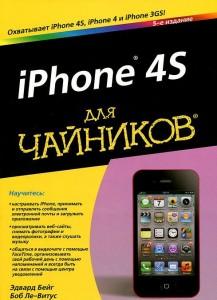Книга iPhone 4S для чайников, 5-е издание
