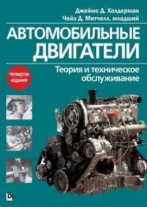 Книга Автомобильные двигатели. Теория и техническое обслуживание, 4-е издание