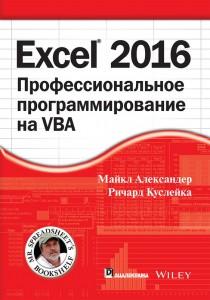 Книга Excel 2016. Профессиональное программирование на VBA