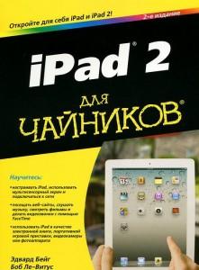 Книга iPad 2 для чайников, 2-е издание