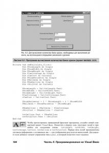 фото страниц Использование Visual Basic 6. Классическое издание #5