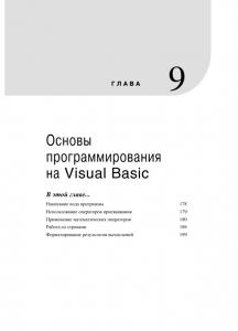 фото страниц Использование Visual Basic 6. Классическое издание #2