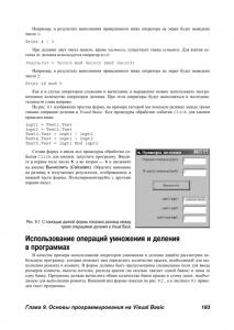 фото страниц Использование Visual Basic 6. Классическое издание #4