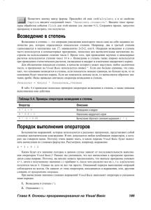 фото страниц Использование Visual Basic 6. Классическое издание #6
