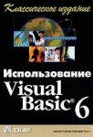 Книга Использование Visual Basic 6. Классическое издание