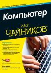 Книга Компьютер для чайников, 13-е издание (+ видеокурс)