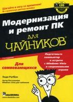 Книга Модернизация и ремонт ПК для чайников, 7-е издание