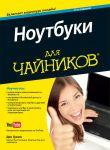 Книга Ноутбуки для чайников, 6-е издание (+ видеокурс)