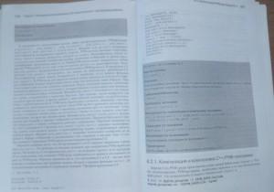 фото страниц Параллельное и распределенное программирование с использованием C++ #3