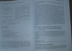 фото страниц Параллельное и распределенное программирование с использованием C++ #2