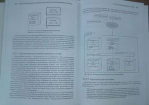 фото страниц Параллельное и распределенное программирование с использованием C++ #4