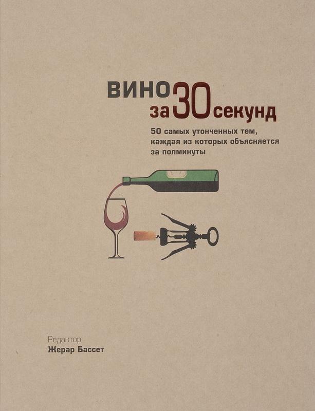 Купить Вино за 30 секунд, Мартин Кэмпион, 978-5-386-10150-3