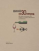 Книга Вино за 30 секунд