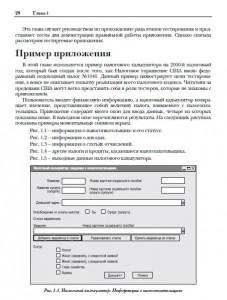 фото страниц Введение в тестирование программного обеспечения #3