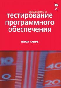 Книга Введение в тестирование программного обеспечения