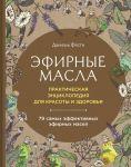Книга Эфирные масла. Практическая энциклопедия для красоты и здоровья