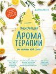 Книга Энциклопедия ароматерапии. Для здоровья всей семьи