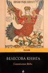 Книга Велесова книга. Славянские Веды