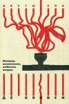 Книга Исповедь англичанина, любителя опиума