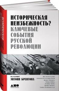 фото страниц Историческая неизбежность? Ключевые события Русской революции #2