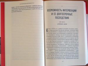 фото страниц Историческая неизбежность? Ключевые события Русской революции #3