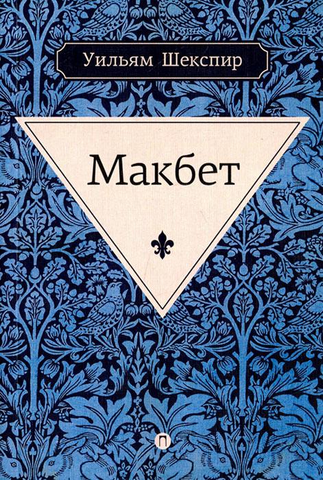 Купить Макбет, Уильям Шекспир, 978-5-521-00313-6