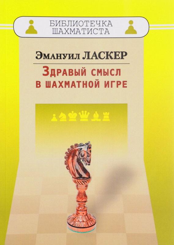 Купить Здравый смысл в шахматной игре, Эмануил Ласкер, 978-5-94693-582-1