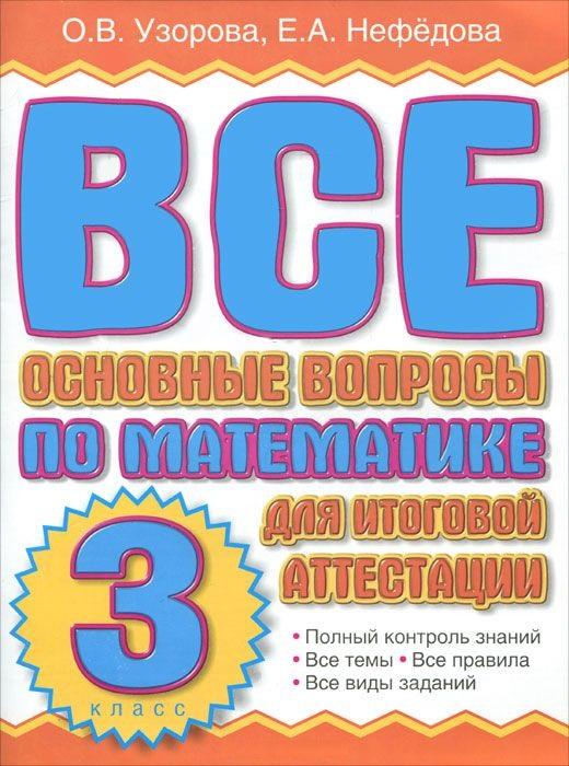 Купить Все основные вопросы по математике для итоговой аттестации. 3 класс, Елена Нефедова, 978-5-17-074175-5, 978-5-271-35589-9, 978-5-226-04653-7