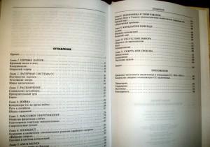фото страниц История нацистских концлагерей #6