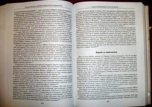 фото страниц История нацистских концлагерей #3