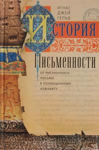 Книга История письменности. От рисуночного письма к полноценному алфавиту