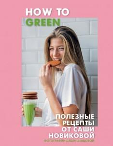 Книга How to Green. Полезные рецепты от Саши Новиковой