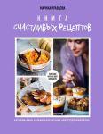 Книга Книга счастливых рецептов