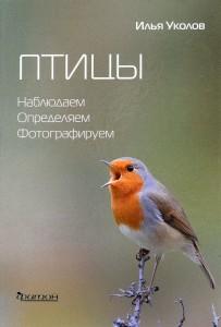 Книга Птицы. Наблюдаем, определяем, фотографируем
