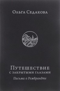 Книга Путешествие с закрытыми глазами. Письма о Рембрандте