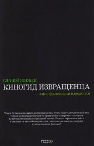 Книга Киногид извращенца. Кино, философия, идеология