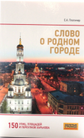 Книга Слово о родном городе