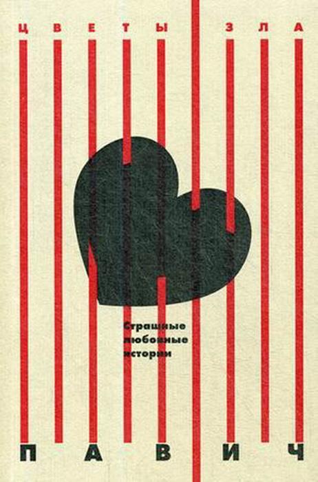 Купить Страшные любовные истории, Милорад Павич, 978-5-521-00795-0